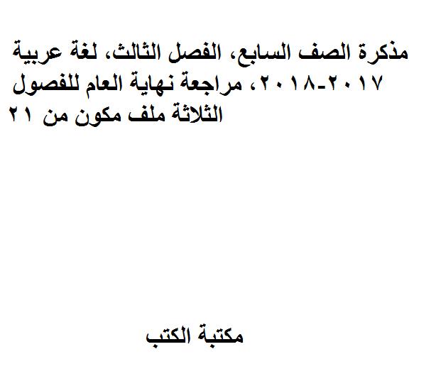 ❞ مذكّرة الصف السابع, الفصل الثالث, لغة عربية, 2017-2018, مراجعة نهاية العام للفصول الثلاثة ملف مكون من 21 ❝  ⏤ غير معروف