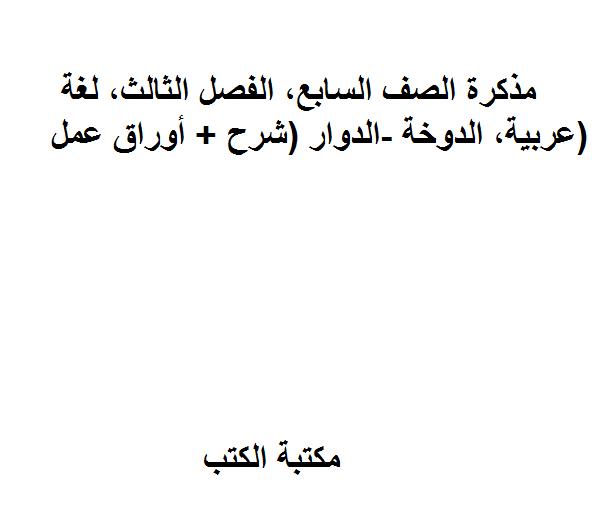 ❞ مذكّرة الصف السابع, الفصل الثالث, لغة عربية, الدوخة -الدوار (شرح + أوراق عمل) ❝  ⏤ غير معروف