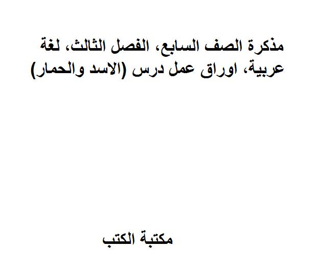❞ مذكّرة الصف السابع, الفصل الثالث, لغة عربية, اوراق عمل درس (الاسد والحمار) ❝  ⏤ غير معروف