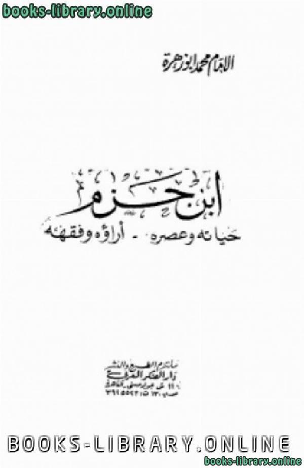 ❞ كتاب  ابن حزم حياته وعصره آراؤه وفقهه ت/محمد أبو زهرة ❝  ⏤ محمد أبو زهرة