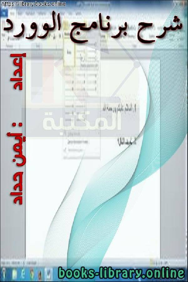 ❞ كتاب شرح برنامج الوورد  ❝