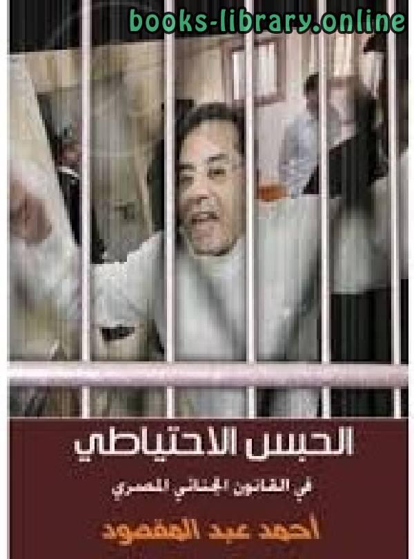 ❞ كتاب الحبس الإحتياطي في القانون الجنائي المصري ❝  ⏤ أحمد عبد المقصود محمد