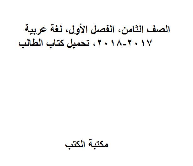 ❞ كتاب الصف الثامن, الفصل الأول, لغة عربية, 2017-2018, تحميل كتاب الطالب ❝  ⏤ غير معروف
