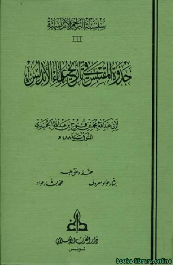 ❞ كتاب جذوة المقتبس في تاريخ (علماء الأندلس) ❝  ⏤ محمد بن فتوح بن عبد الله الحميدي أبو عبد الله