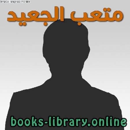كتب متعب بن مسعود الجعيد