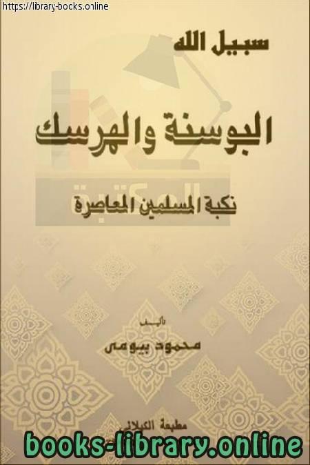 ❞ كتاب البوسنة والهرسك نكبة المسلمين المعاصرة ❝  ⏤ محمود بيومي