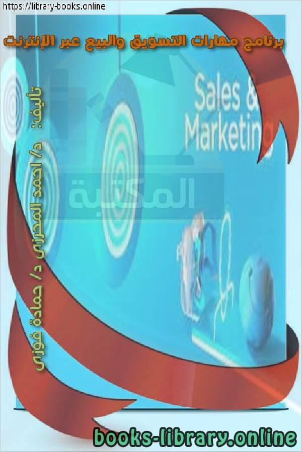 ❞ كتاب برنامج مهارات التسويق والبيع عبر الإنترنت ❝