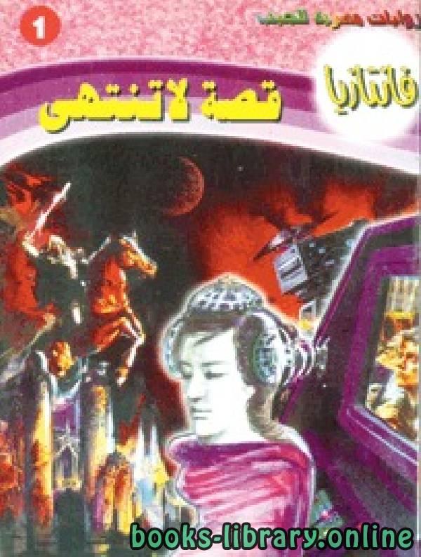 ❞ كتاب فانتازيا قصة لا تنتهي ❝  ⏤ أحمد خالد توفيق