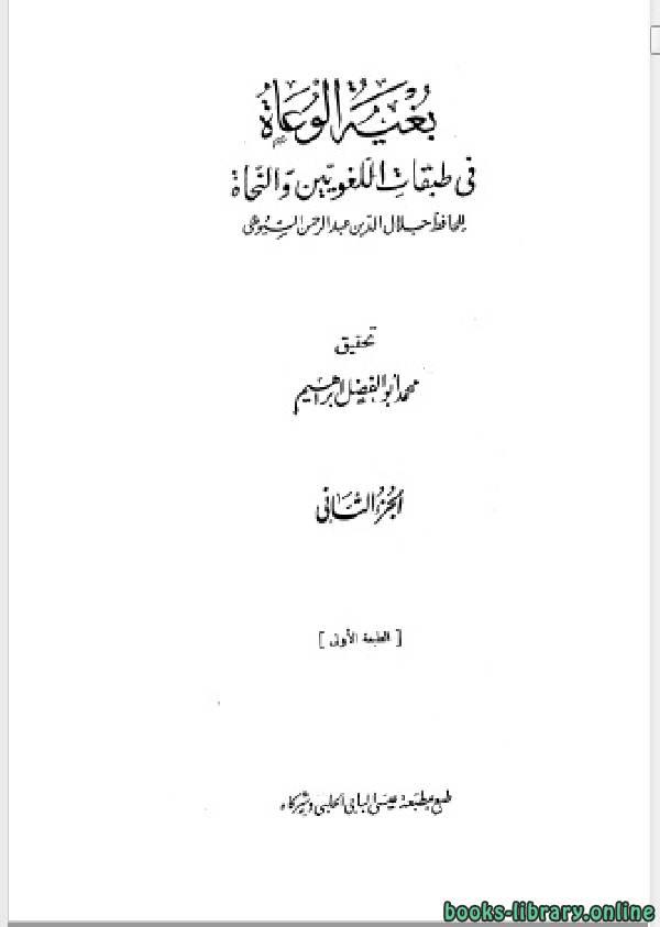 ❞ كتاب بغية الوعاة في طبقات اللغويين والنحاة ج2 ❝  ⏤ جلال الدين عبد الرحمن السيوطي