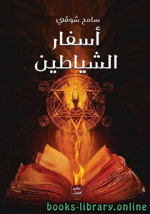 ❞ كتاب  أسفار الشياطين ❝