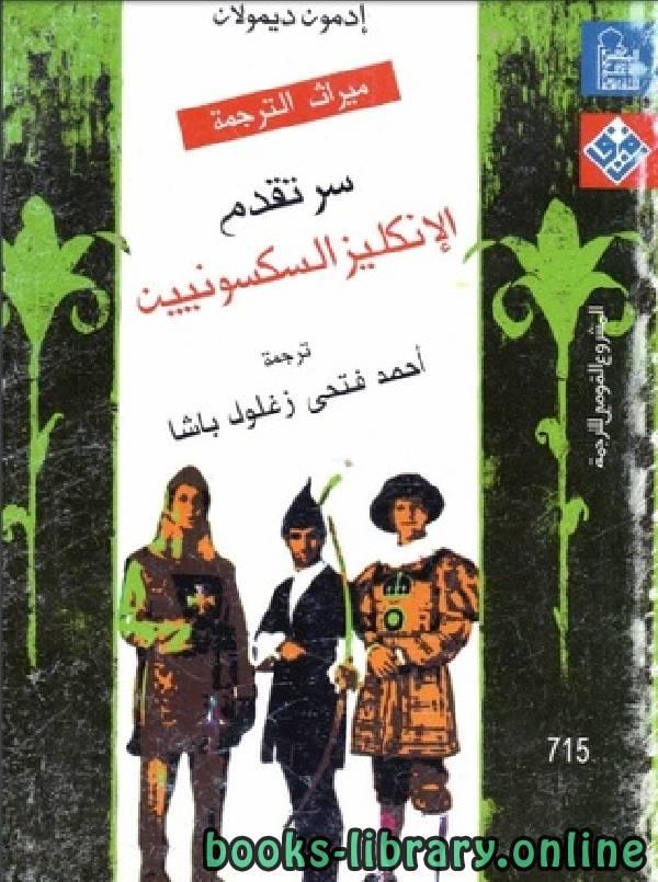 كتاب سر تقدم الانكليز السكسونيين