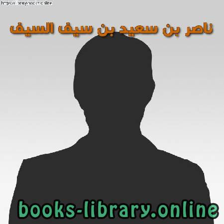 كتب ناصر بن سعيد بن سيف السيف
