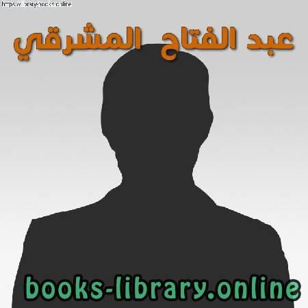 عبد الفتاح عبد الرب المشرقي