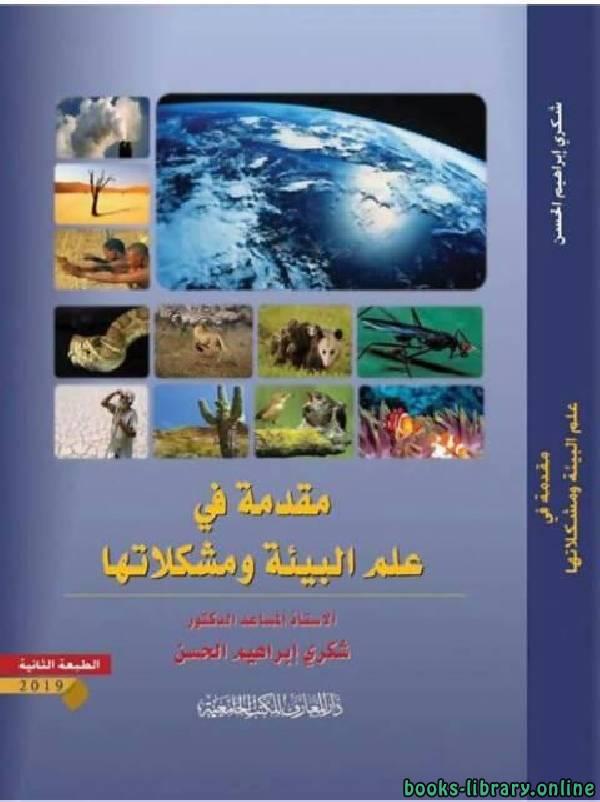 ❞ كتاب مقدمة في علم البيئة ومشكلاتها ❝  ⏤ شكرى ابرهيم الحسن