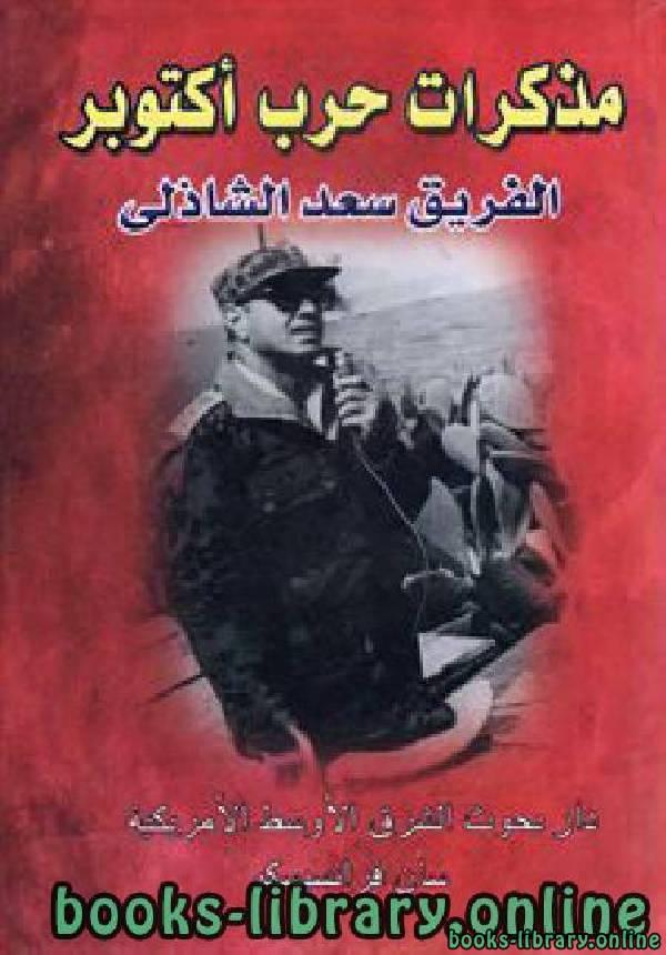 ❞ كتاب مذكرات حرب أكتوبر (الفريق سعد الدين الشاذلى) ❝  ⏤ سعد الدين الشاذلي