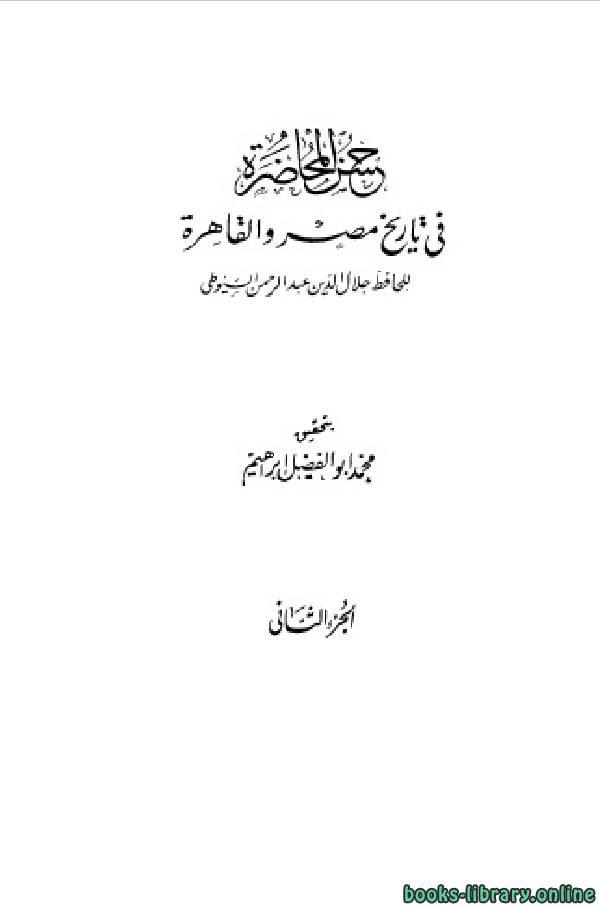 ❞ كتاب حسن المحاضرة في تاريخ مصر والقاهرة (ط. الحلبي) ج2 ❝  ⏤ جلال الدين الأسيوطي