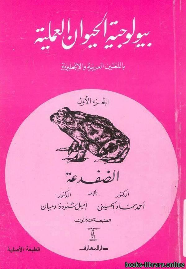 ❞ كتاب بيولوجية الحيوان العملية ( الجزء الاول الضفدعة ) ❝