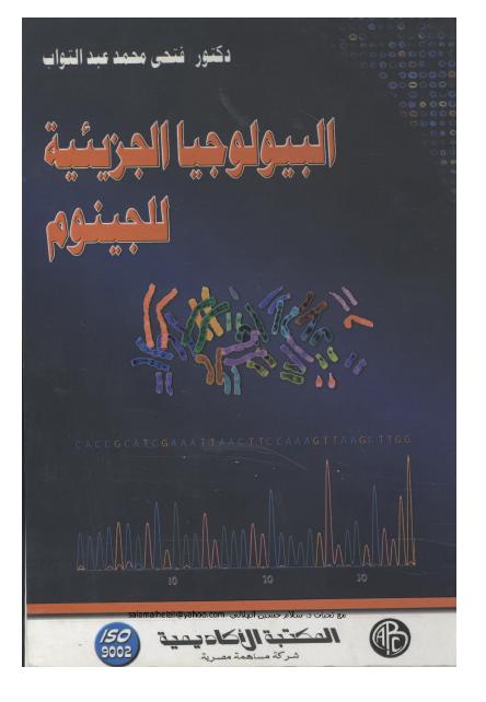 كتاب البيولوجيا الجزيئية للخلية