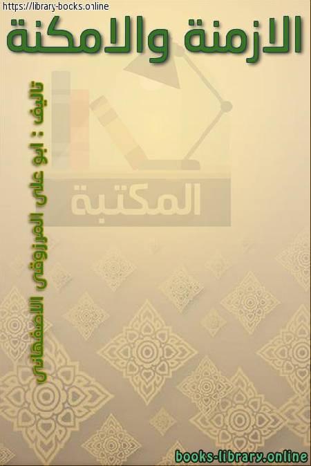 ❞ كتاب الأزمنة والأمكنة (الجزء الأول) ❝  ⏤ أبو علي المرزوقي الأصفهاني