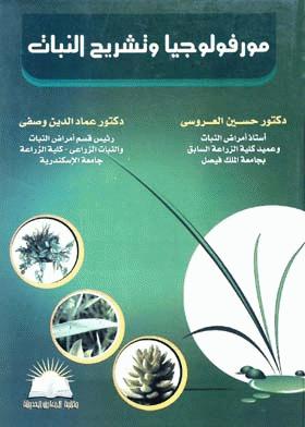 ❞ كتاب مورفولوجيا وتشريح النبات ❝  ⏤ مجموعة من المؤلفين