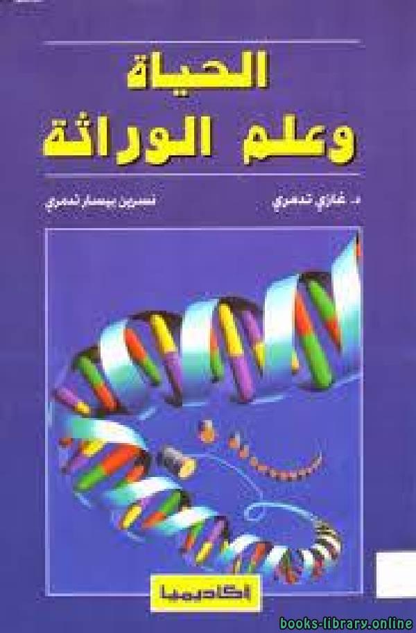 ❞ كتاب الحياة وعلم الوراثة ❝  ⏤ مجموعة من المؤلفين