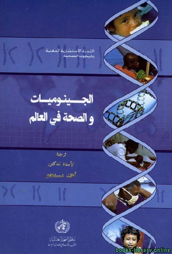❞ كتاب الجينوميات والصحة في العالم ❝  ⏤ أحمد مستجير