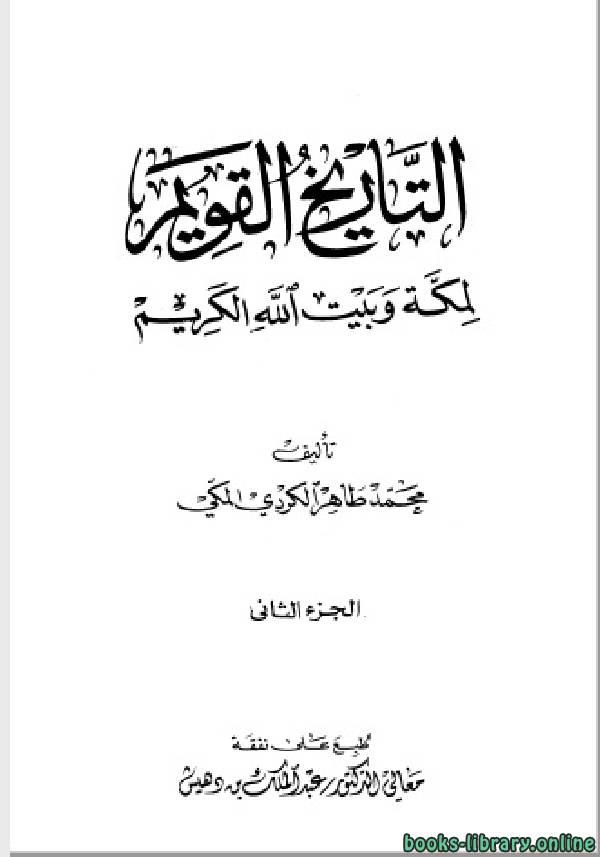 ❞ كتاب التاريخ القويم لمكة وبيت الله الكريم ج2 ❝  ⏤ محمد طاهر الكردي المكى