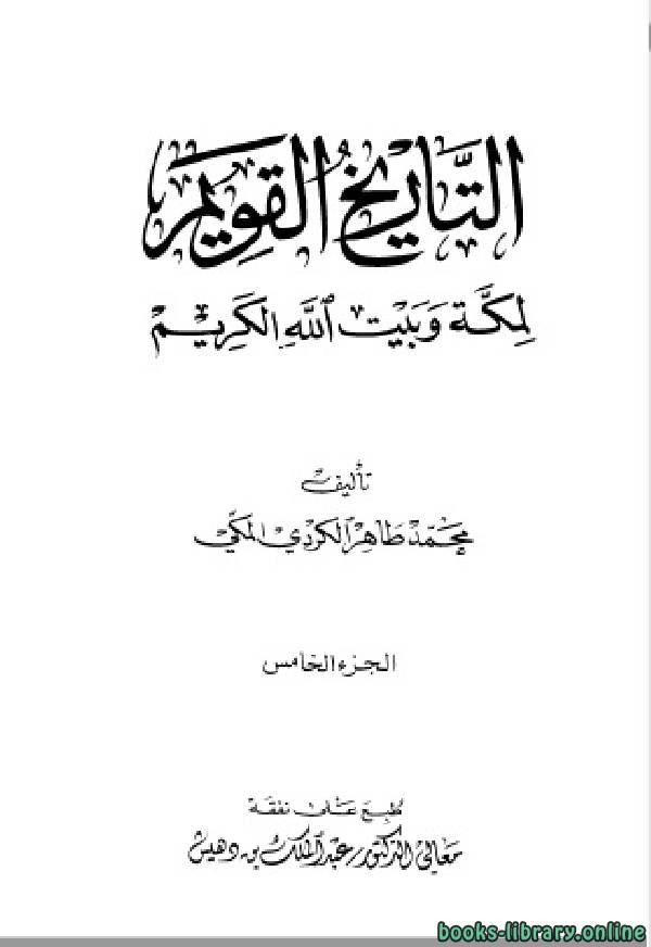 ❞ كتاب التاريخ القويم لمكة وبيت الله الكريم ج5 ❝  ⏤ محمد طاهر الكردي المكى