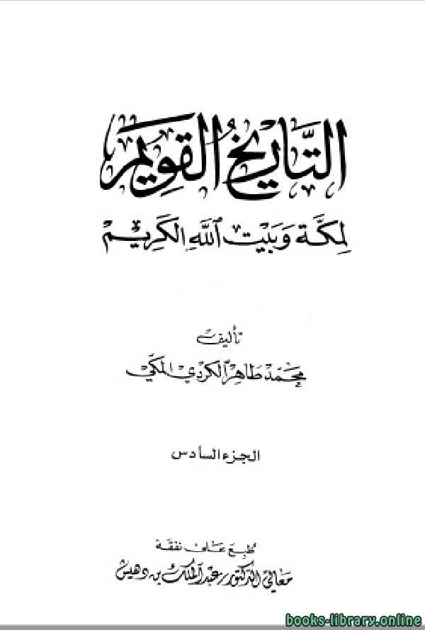 ❞ كتاب التاريخ القويم لمكة وبيت الله الكريم ج6 ❝  ⏤ محمد طاهر الكردي المكى