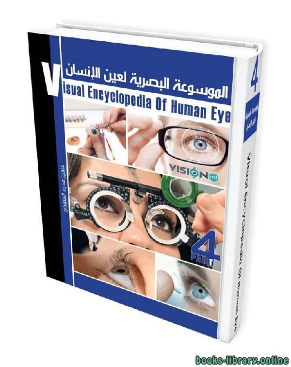 ❞ كتاب الموسوعة البصرية لعين الانسان ❝  ⏤ حسين محمد محى الدين الملوحى