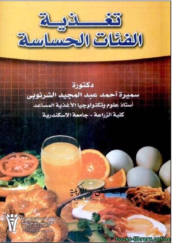 ❞ كتاب تغذية الفئات الحساسة  ❝  ⏤ سميرة أحمد عبدالمجيد الشرنوبي