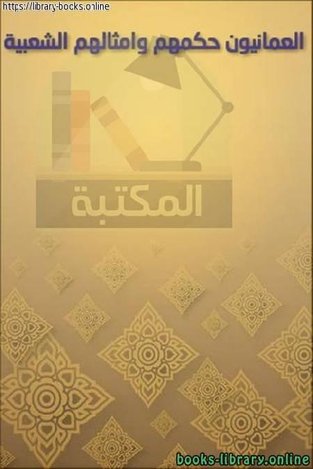 ❞ كتاب العمانيون حكمهم وأمثالهم الشعبية ❝  ⏤ لفتنانت كولونيل أي إس جي جاياكار