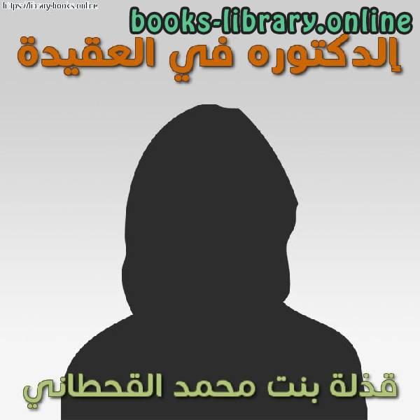 قذلة بنت محمد القحطاني