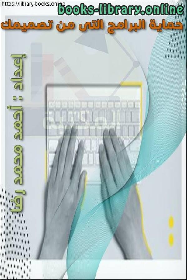 ❞ كتاب حماية البرامج التى من تصميمك ❝