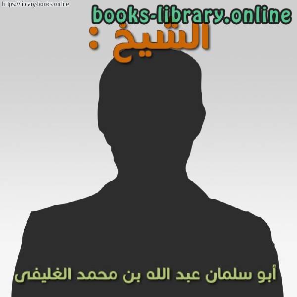 عبد الله بن محمد الغليفى
