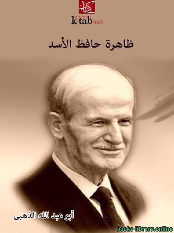 كتاب ظاهرة حافظ الأسد