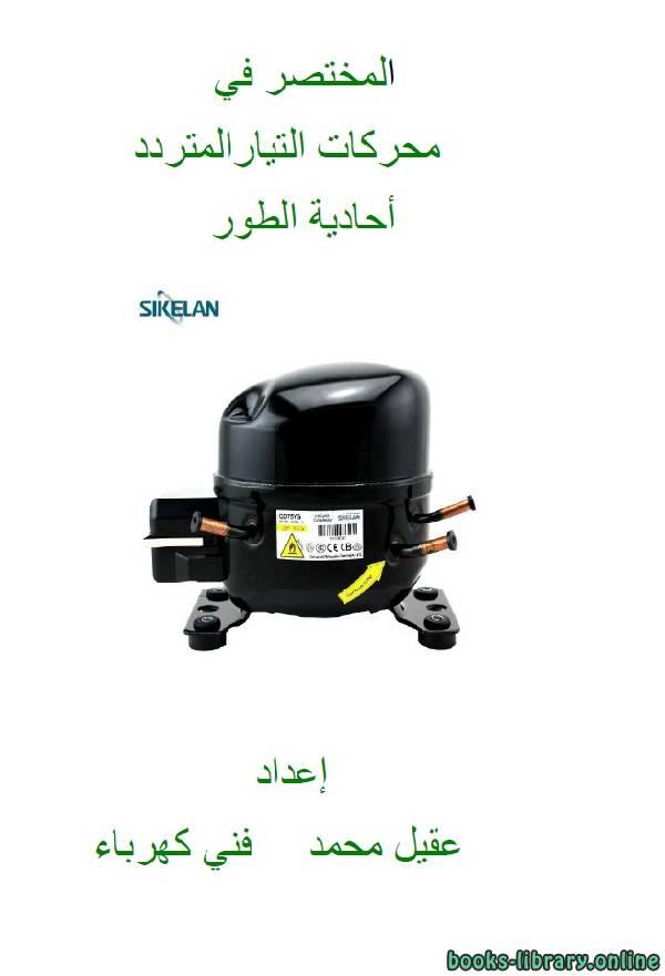 ❞ كتاب المختصر في محركات التيار المتردد احادية الطور ❝  ⏤ عقيل محمد
