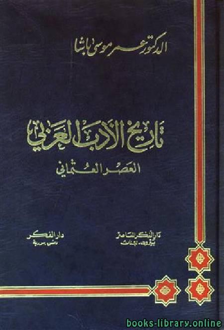 ❞ كتاب تاريخ الادب العربي فى  العصر العثمانى ❝  ⏤ عمر موسى باشا