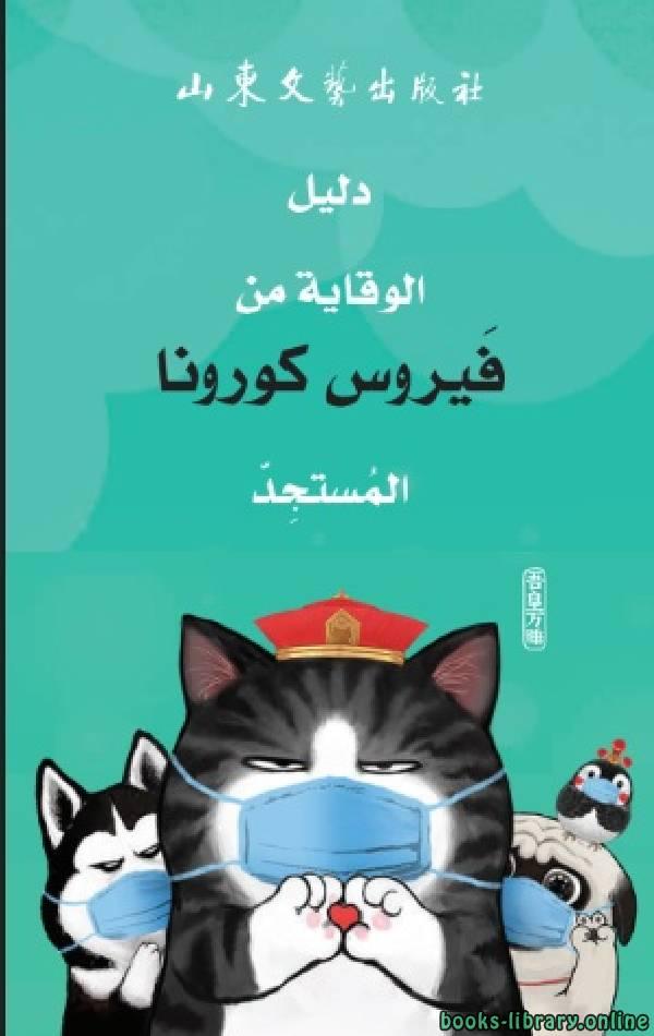 ❞ كتاب دليل الوقاية من فايروس كورونا ❝  ⏤ مجموعة من المؤلفين