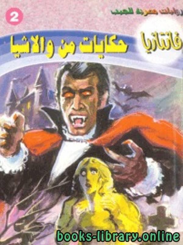 ❞ رواية حكايات من والاشيا ❝  ⏤ أحمد خالد توفيق