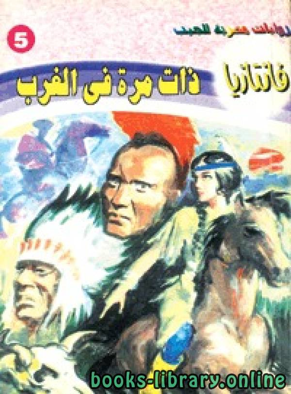 ❞ رواية ذات مرة في الغرب ❝  ⏤ أحمد خالد توفيق