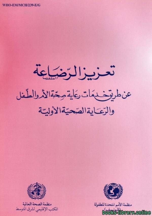 ❞ كتاب تعزيز الرضاعة عن طريق خدمات رعاية صحة الأم والطفل والرعاية الصحية الأولية  ❝