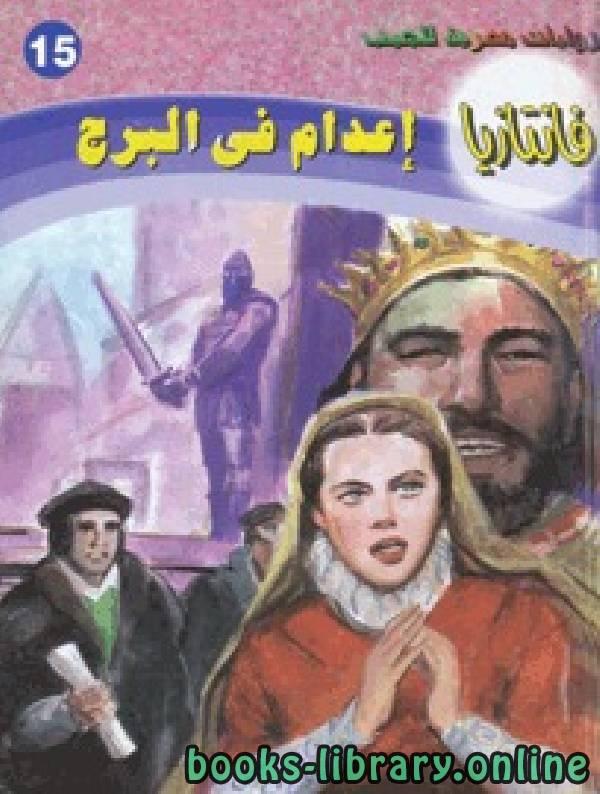 ❞ رواية إعدام في البرج ❝  ⏤ أحمد خالد توفيق