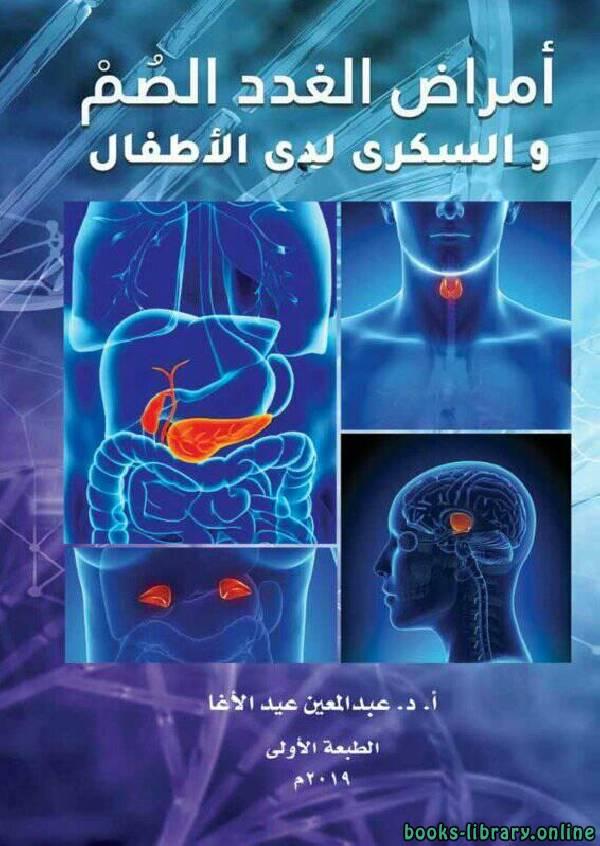 ❞ كتاب أمراض الغدد الصم والسكري لدى الأطفال ❝  ⏤ عبدالمعين عيد الأغا