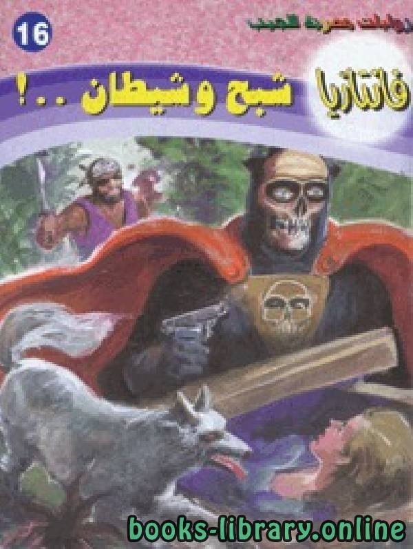❞ رواية شبح وشيطان ❝