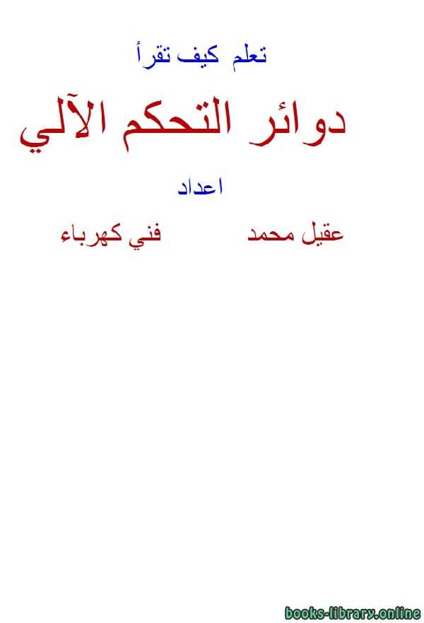 ❞ كتاب تعلم كيف تقرأ دوائر التحكم الآلي ❝  ⏤ عقيل محمد