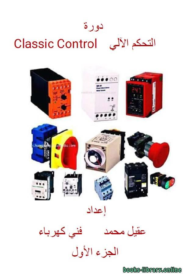 ❞ كتاب دورة التحكم الآلي الجزء الأول ❝  ⏤ عقيل محمد