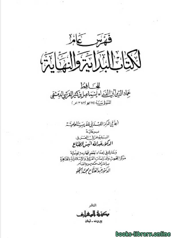❞ كتاب البداية والنهاية (ط. المعارف) ج15 ❝  ⏤ إسماعيل بن عمر بن كثير القرشي الدمشقي