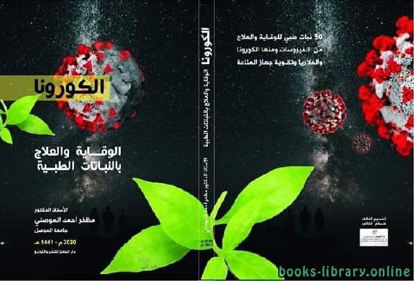 ❞ كتاب الكورونا - الوقاية والعلاج بالنباتات الطبية ❝  ⏤ مظفر أحمد الموصلى