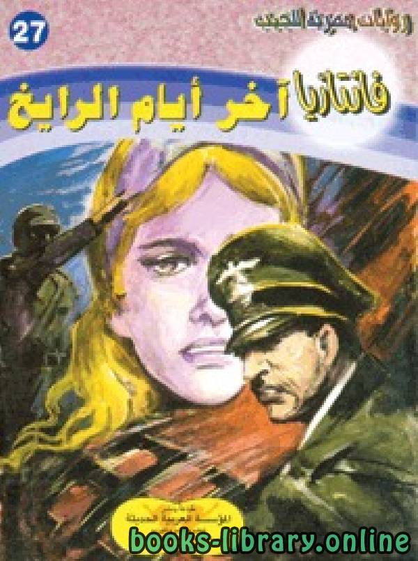❞ رواية آخر أيام الرايخ ❝  ⏤ أحمد خالد توفيق